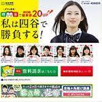 四谷学院_c0018010_09053831.jpg