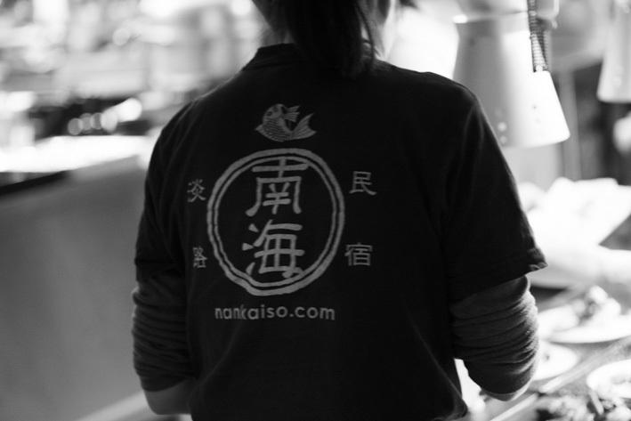 #34 南海荘_a0356665_14423887.jpg