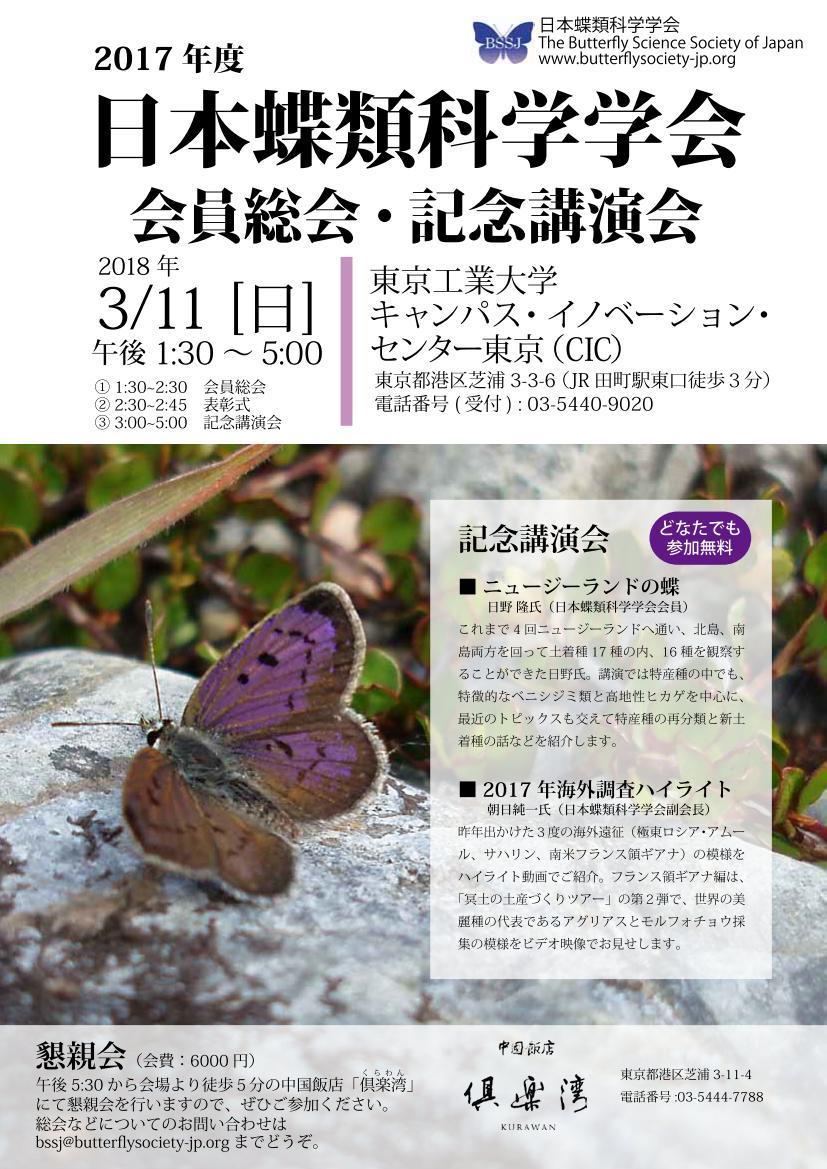 蝶類科学学会の公開講演会の案内と推薦図書2冊_a0146869_04490757.jpg