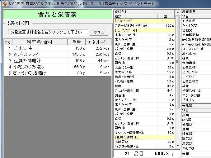 食育SATシステムno  Ver5.1が完成致しました!_b0082979_19233195.jpg