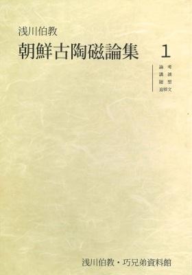 新刊『浅川伯教 朝鮮古陶磁論集』_d0361186_11522615.jpg