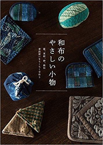 2018年03月 新刊タイトル 和布のやさしい小物_c0313793_09284527.jpg