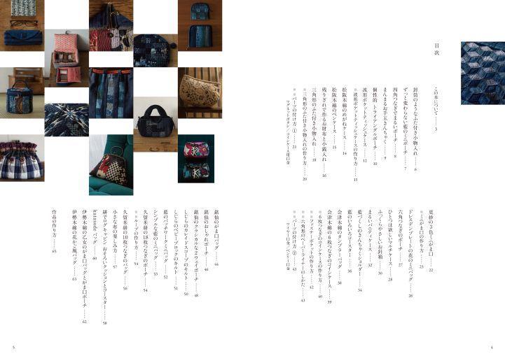 2018年03月 新刊タイトル 和布のやさしい小物_c0313793_09284552.jpg