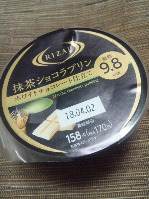 ライザップ 抹茶ショコラプリン ホワイトチョコレート仕立て_f0076001_043966.jpg
