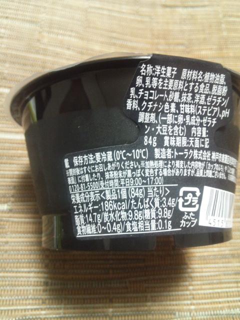 ライザップ 抹茶ショコラプリン ホワイトチョコレート仕立て_f0076001_04599.jpg