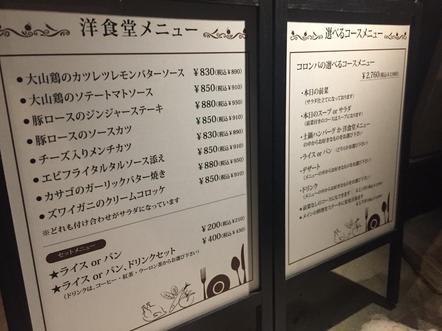 洋食堂コロンバ ディナー_e0115904_14361449.jpg