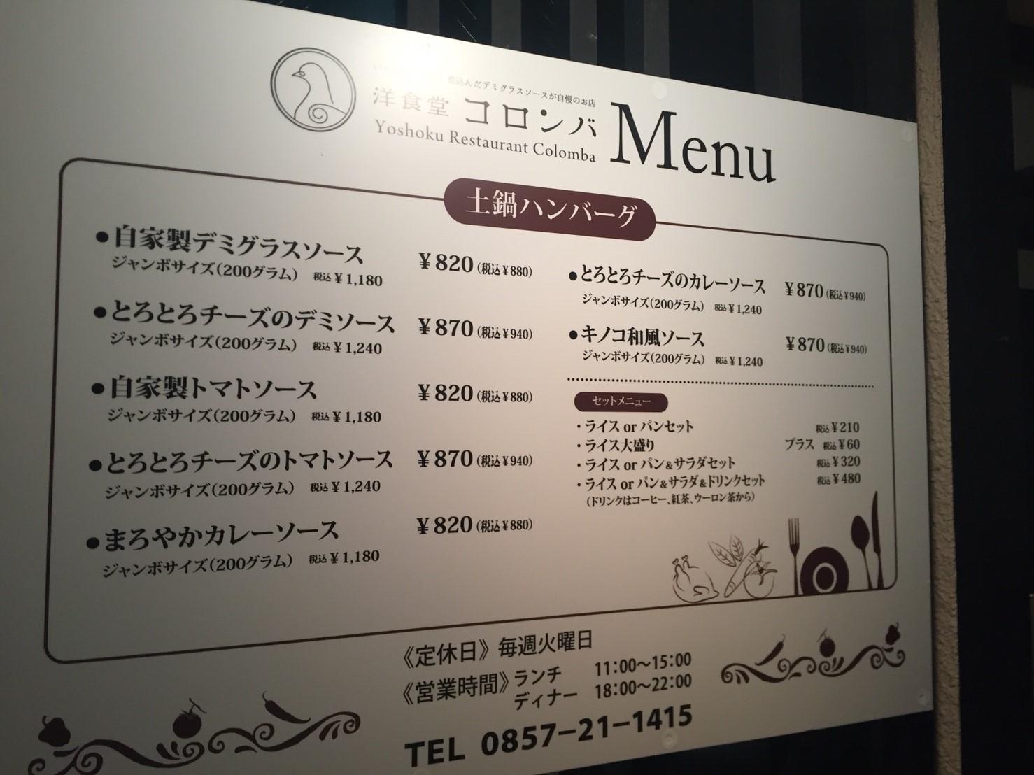洋食堂コロンバ ディナー_e0115904_14361507.jpg
