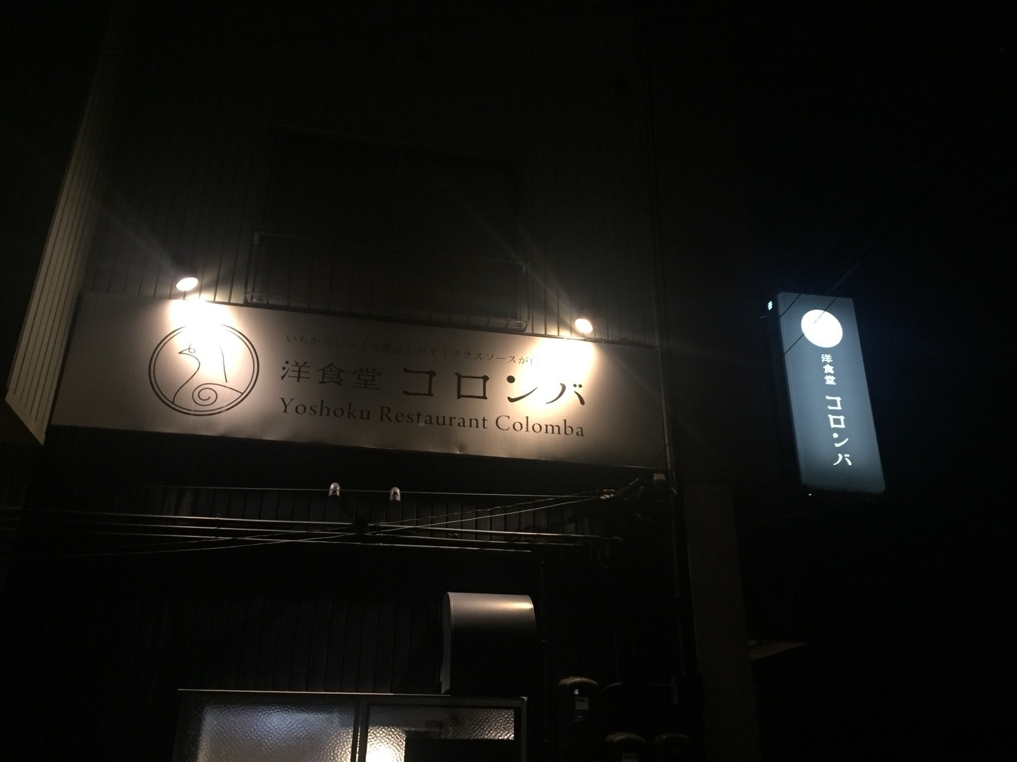 洋食堂コロンバ ディナー_e0115904_14361509.jpg