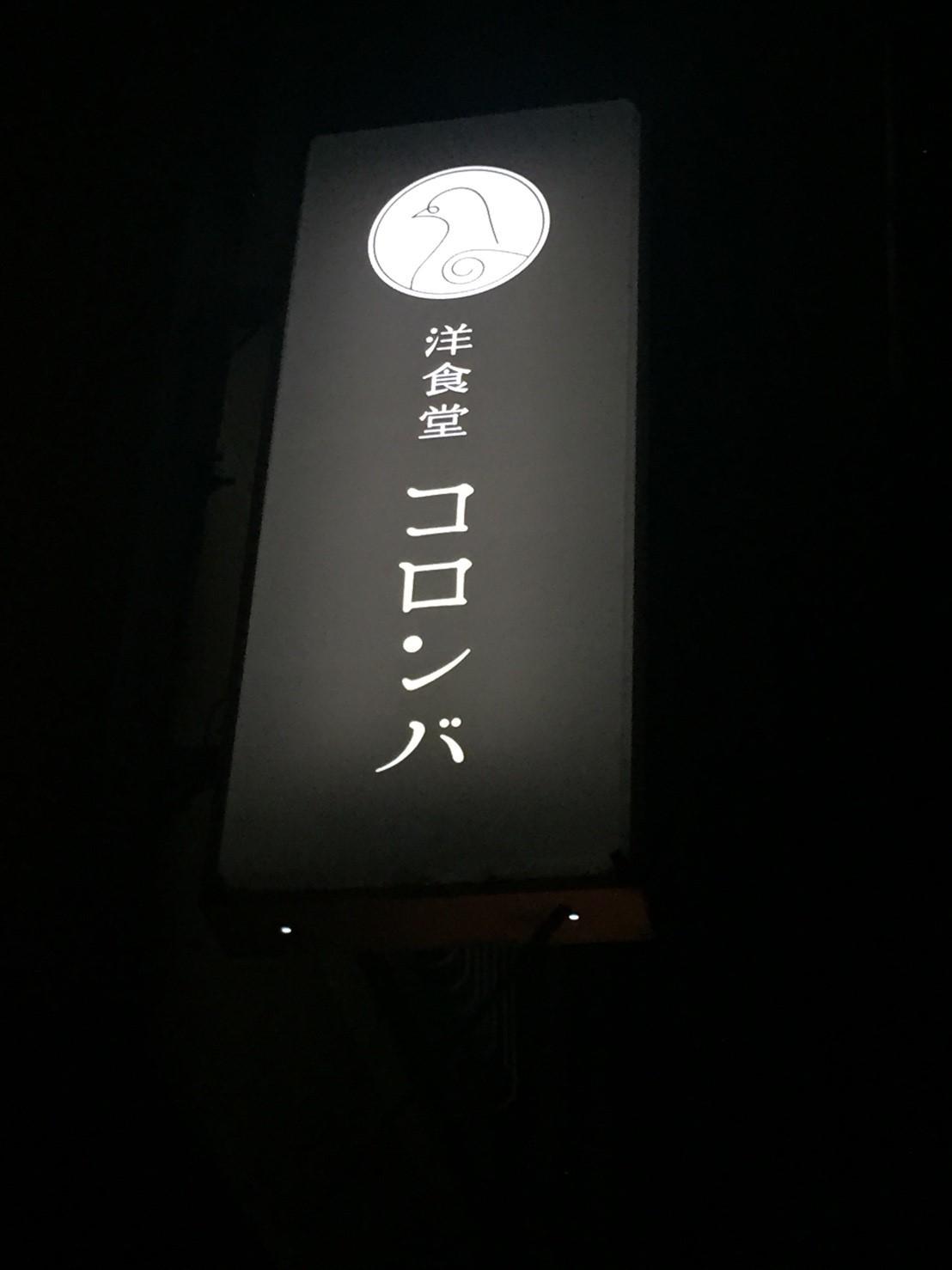 洋食堂コロンバ ディナー_e0115904_14361568.jpg