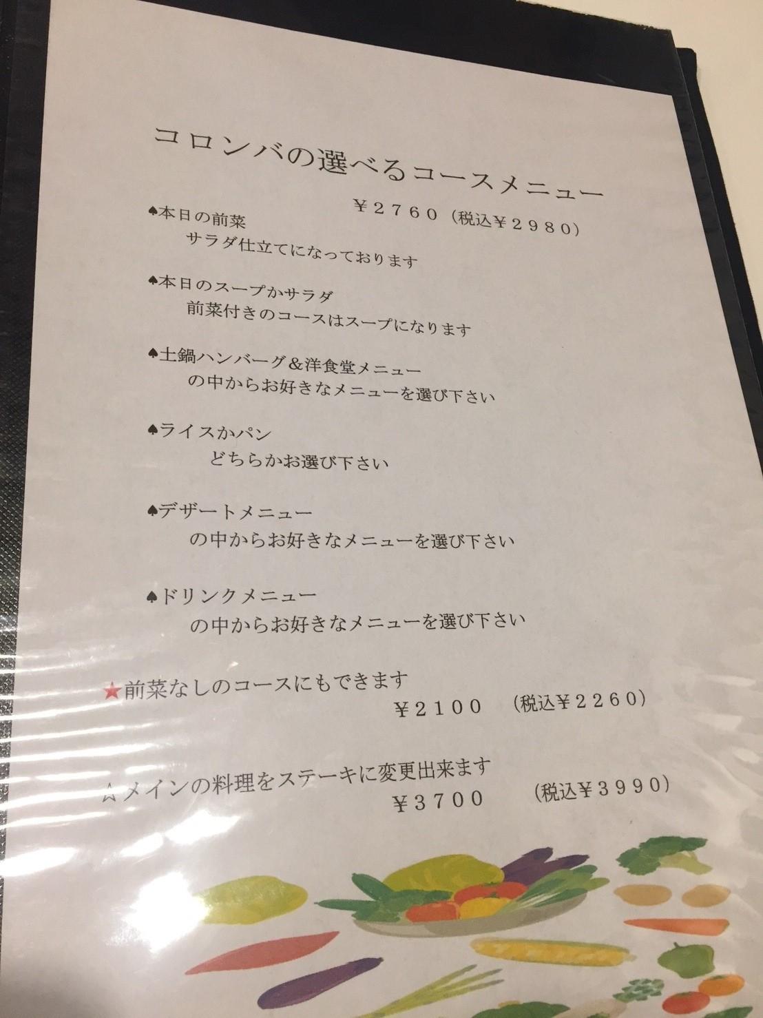 洋食堂コロンバ ディナー_e0115904_14422173.jpg