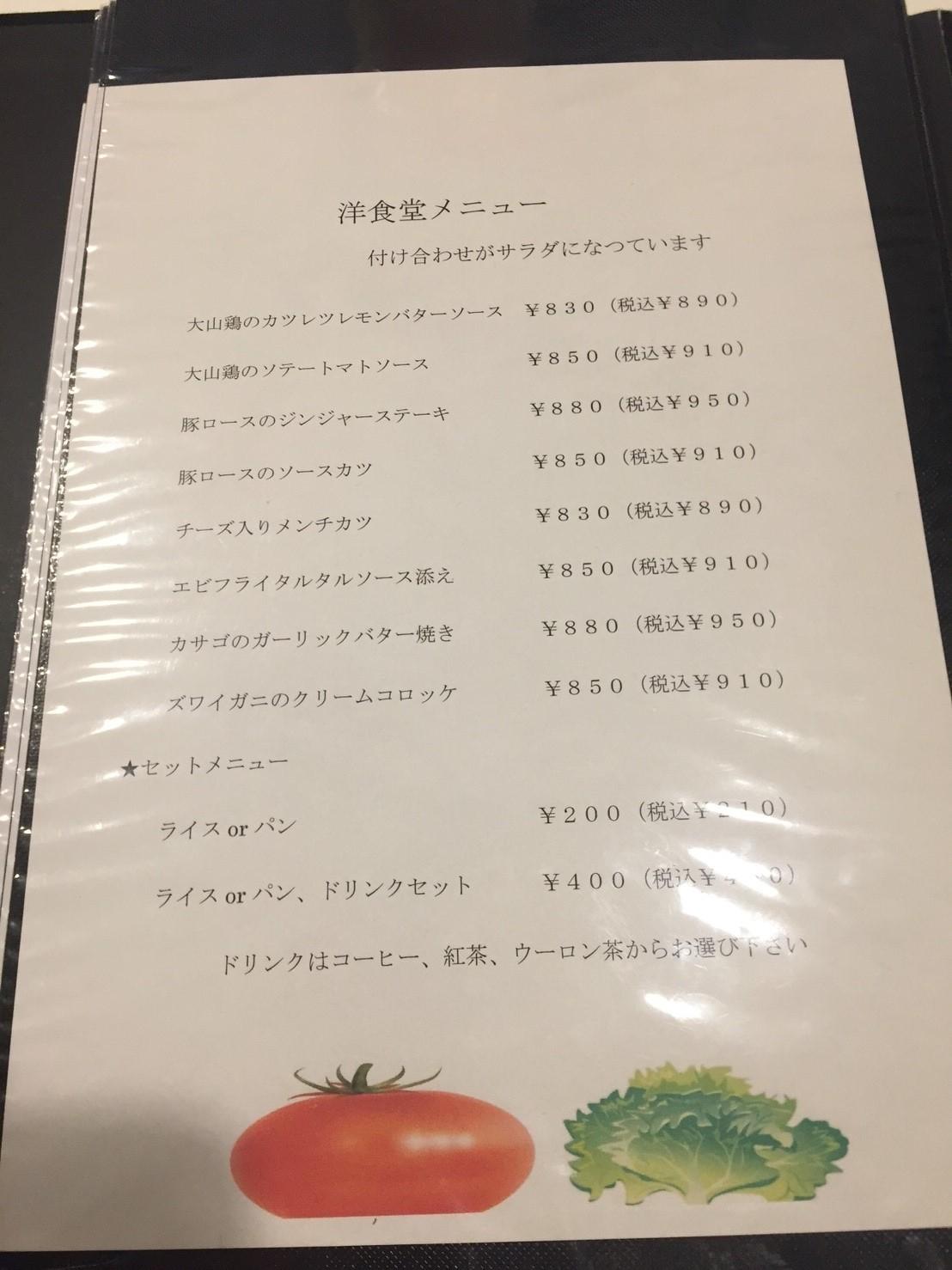 洋食堂コロンバ ディナー_e0115904_14422280.jpg