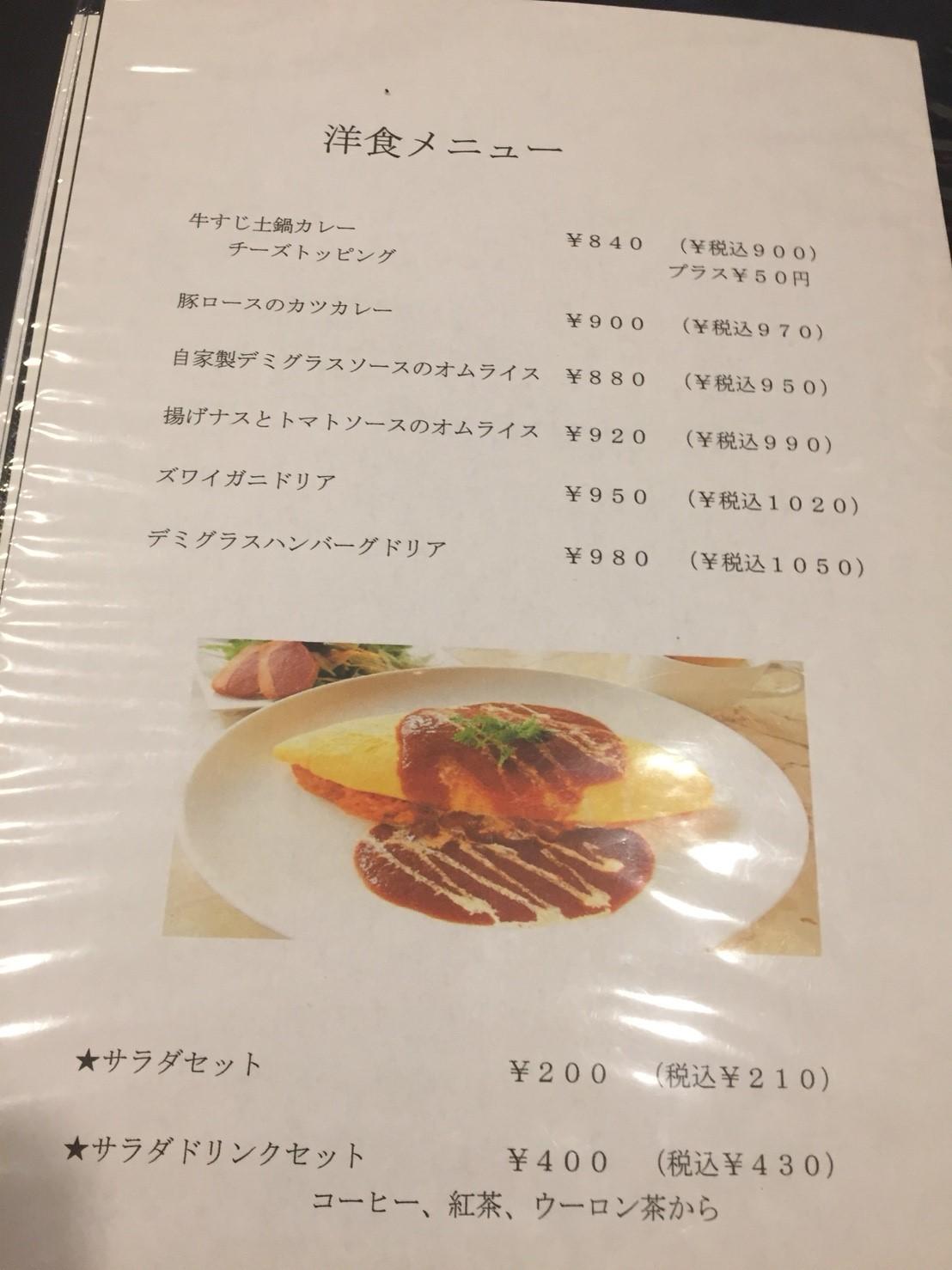 洋食堂コロンバ ディナー_e0115904_15011927.jpg