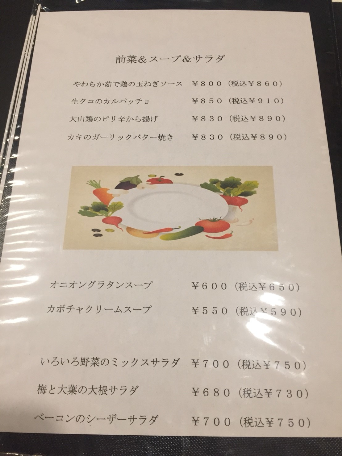 洋食堂コロンバ ディナー_e0115904_15011955.jpg
