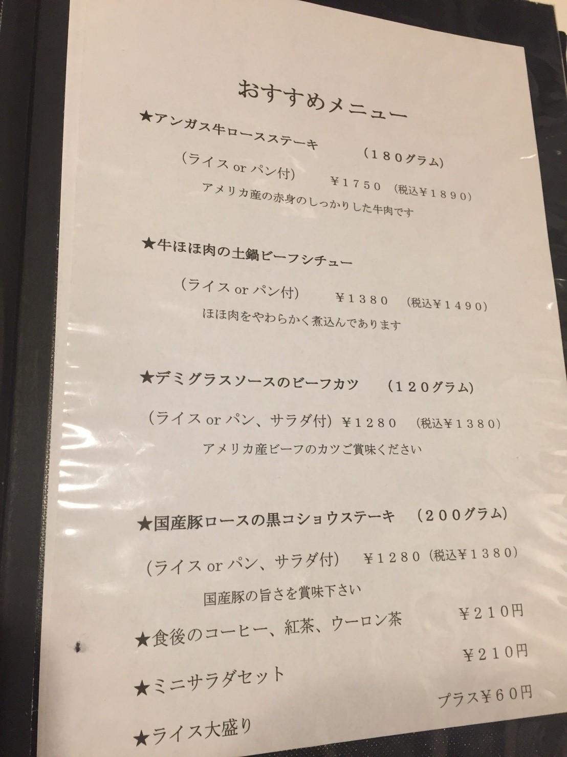 洋食堂コロンバ ディナー_e0115904_15012006.jpg