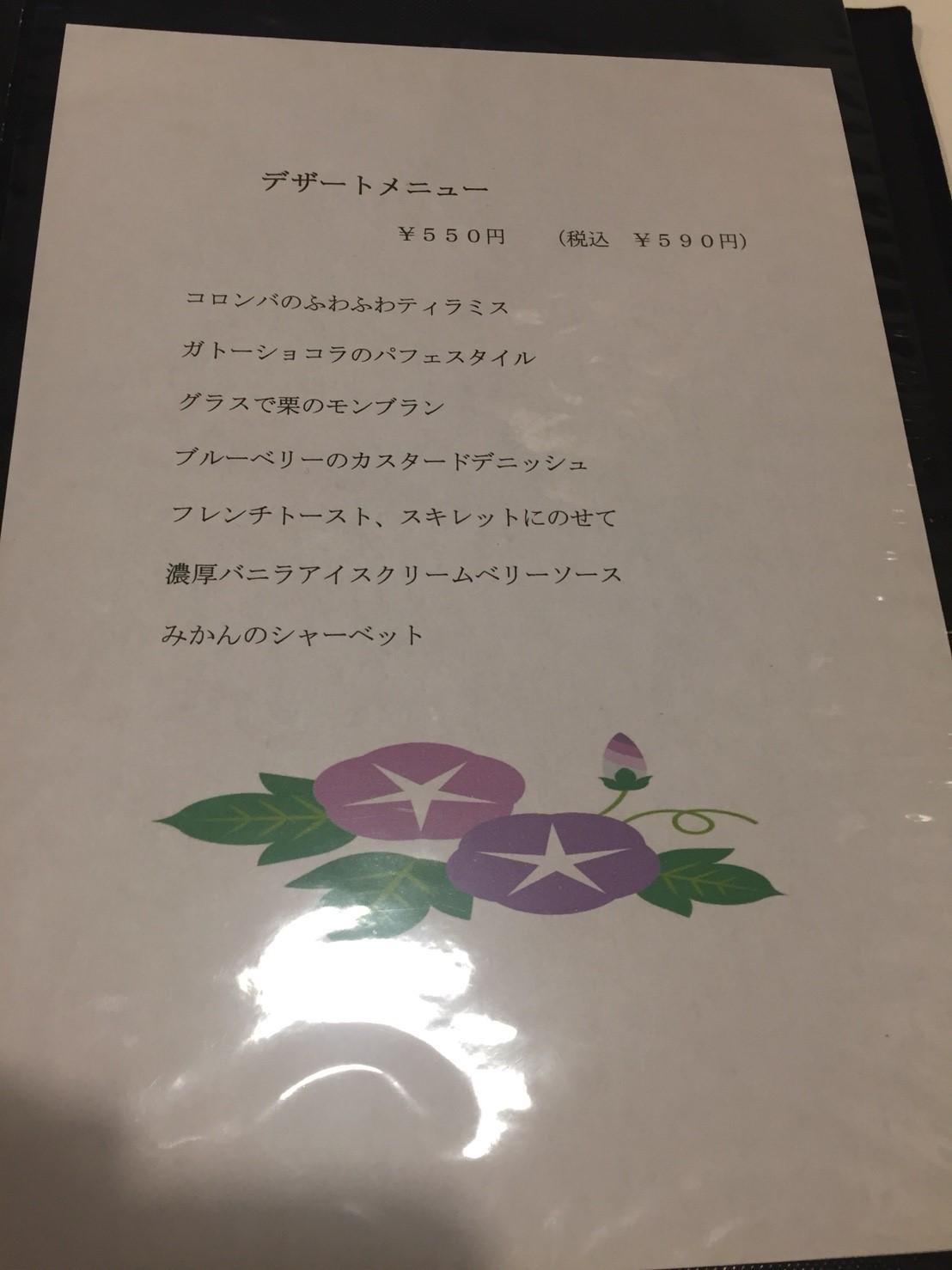 洋食堂コロンバ ディナー_e0115904_15041354.jpg
