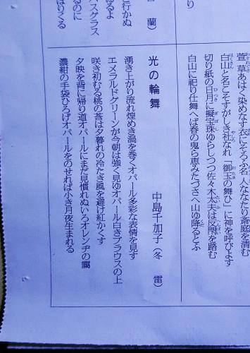 うた新聞 3月号_c0216213_15154909.jpg