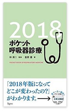 出版のお知らせ:ポケット呼吸器診療2018_e0156318_8484882.jpg