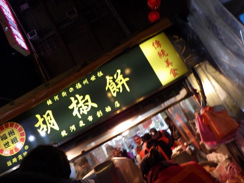 一日2万歩以上の台北旅行 2日目_f0097924_15184391.jpg