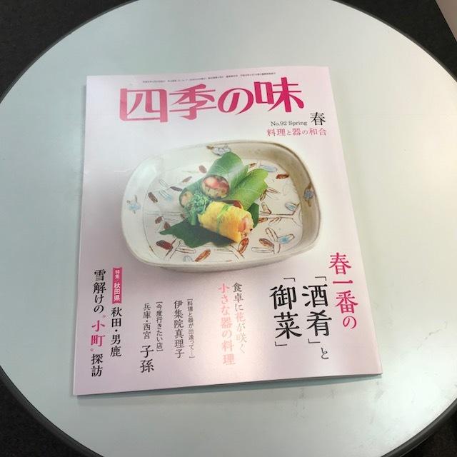 「四季の味」に_e0226943_21232101.jpeg