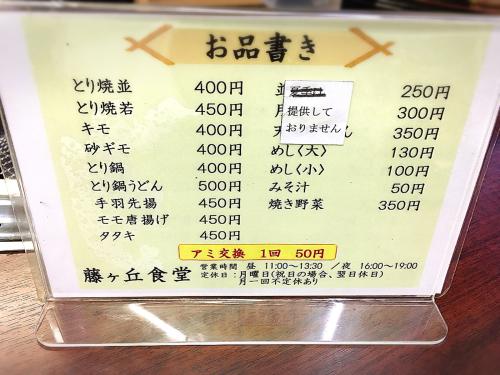 藤ケ丘食堂_e0292546_06285426.jpg