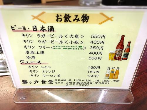 藤ケ丘食堂_e0292546_06285681.jpg
