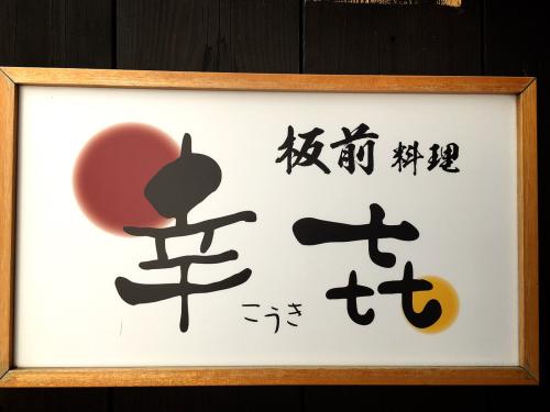 板前料理 幸㐂(こうき)_e0292546_06442356.jpg