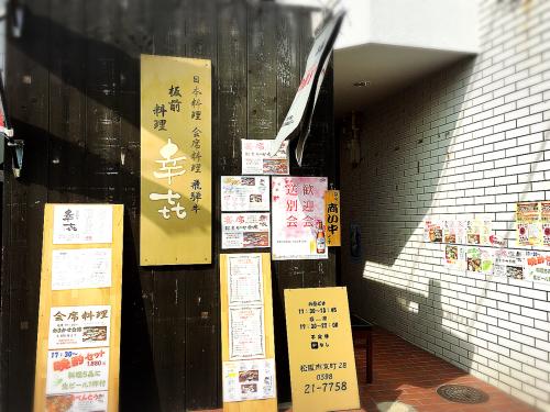 板前料理 幸㐂(こうき)_e0292546_06442442.jpg