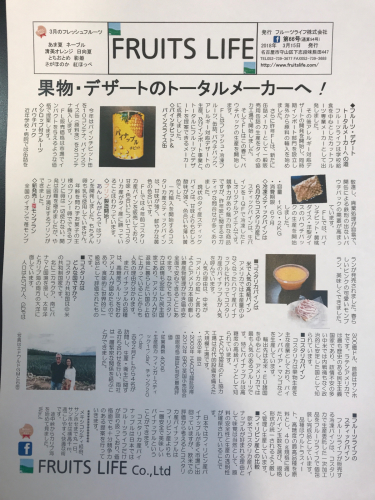 月刊 FRUITS  LIFE No.66_a0347953_16240449.jpg