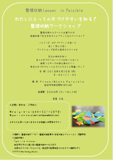 【好評終了】4月26日(木)整理収納Lesson in paisible_e0303386_16240554.png