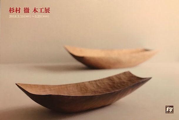 杉村 徹  木工展 始まります。_c0200314_20510001.jpg
