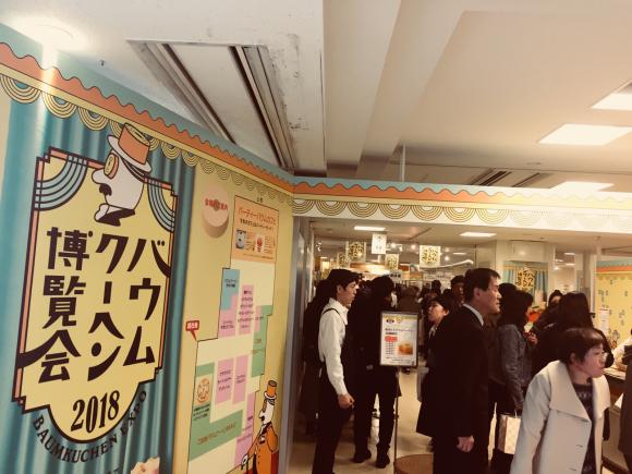 バームクーヘン博覧会 お菓子で元気を_c0239414_17252370.jpg