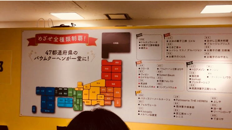 バームクーヘン博覧会 お菓子で元気を_c0239414_17280937.jpg