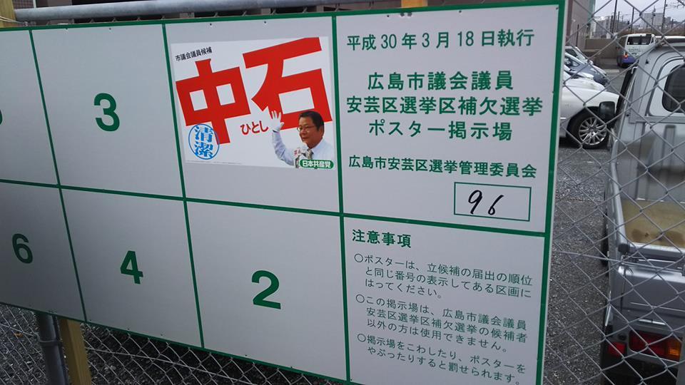 広島市議補選安芸区選挙区告示 中石ひとしさん出発式_e0094315_14421534.jpg