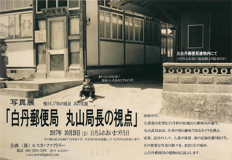 ■由布院駅アートホールにて川上信也写真展開催_d0190217_14241221.jpg