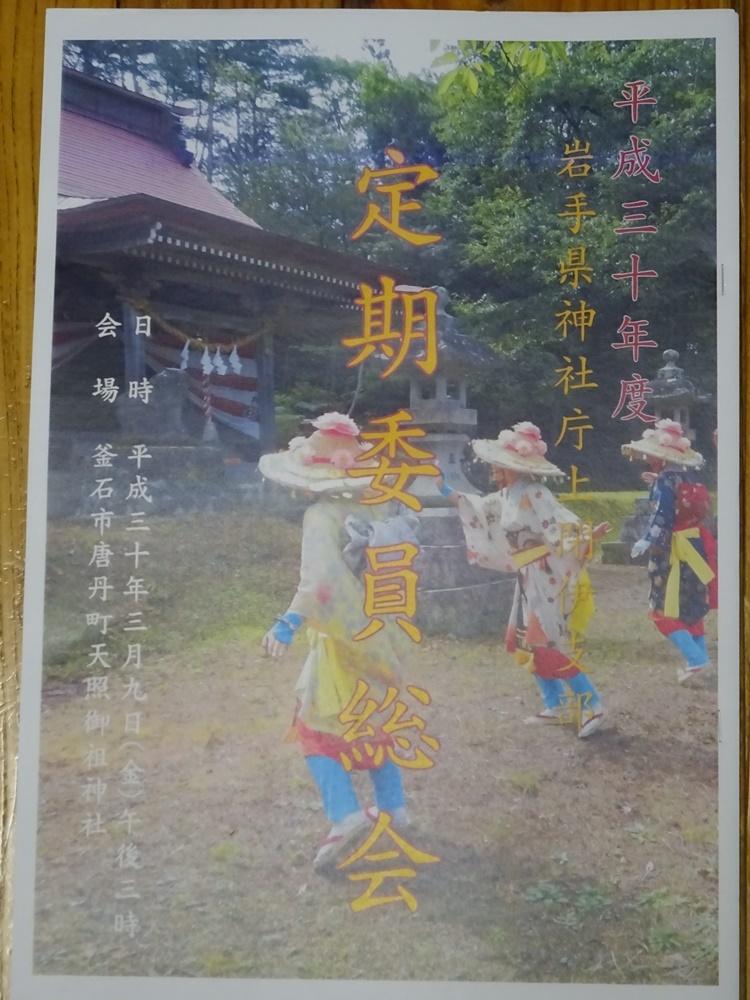 大雨 支部総会に_c0111229_18125696.jpg
