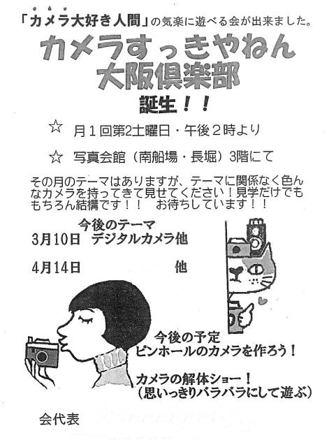 緊急告知 好きやねん大阪カメラ倶楽部 入会案内_d0138130_19203457.jpg