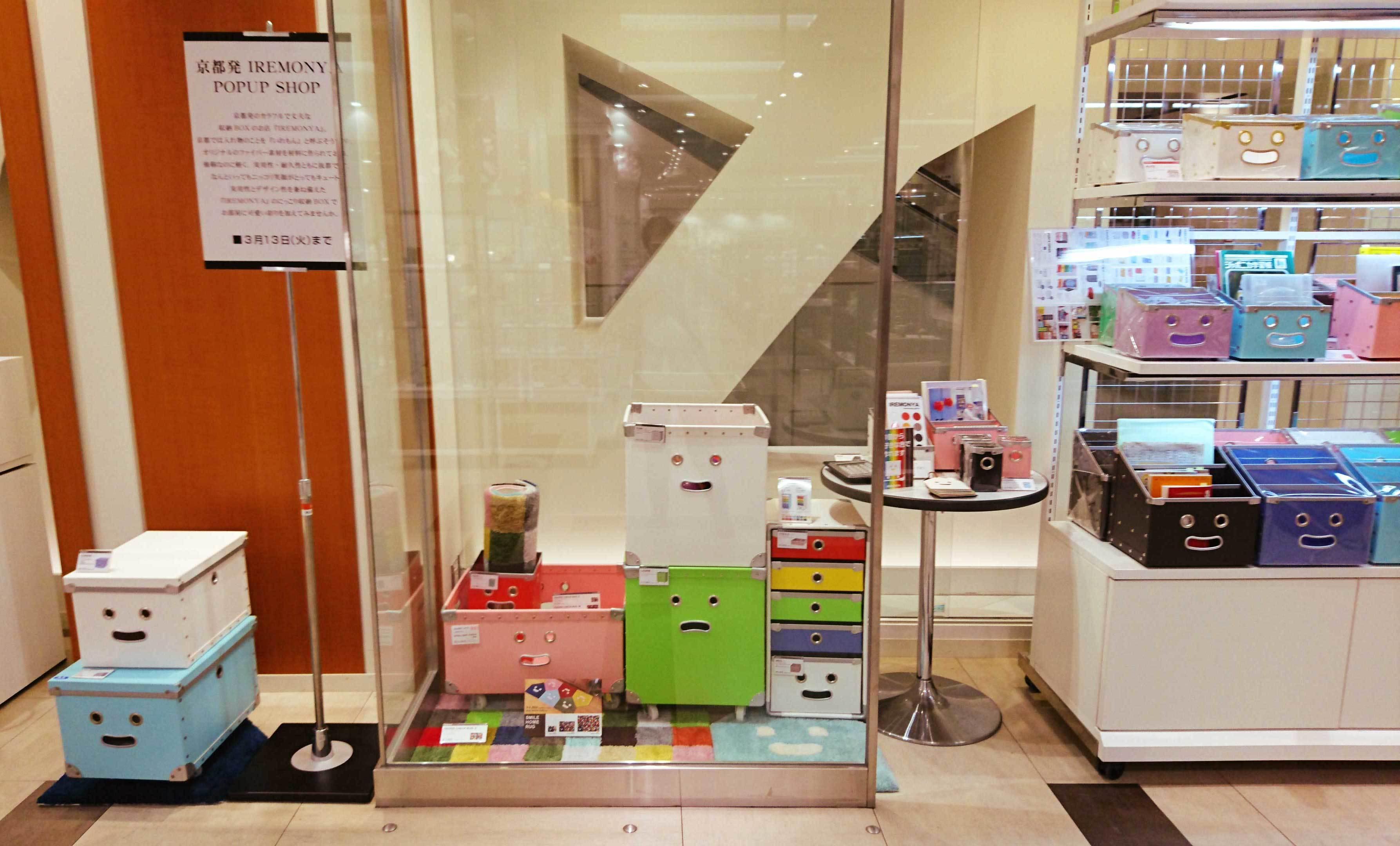 IREMONYA at 名古屋栄三越「スマイルボックスフェア」情報vol.2_b0087378_18264689.jpg
