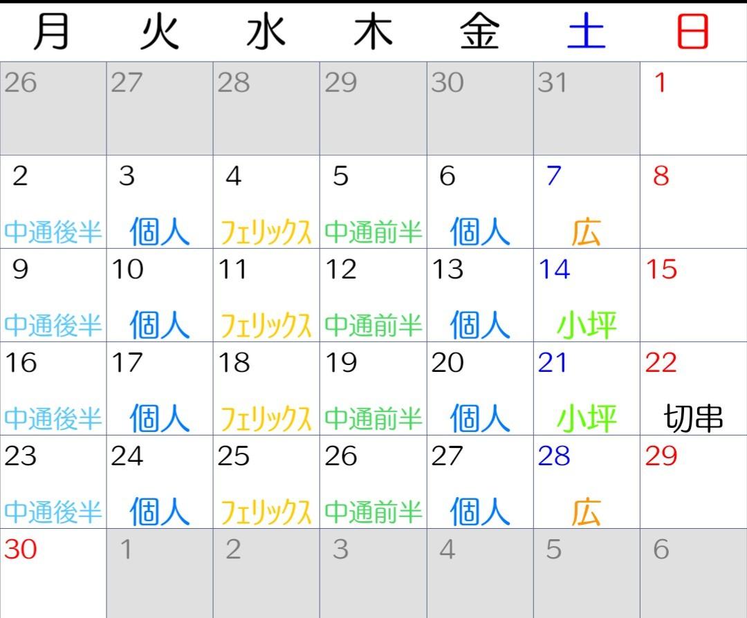 4月の予定・カレンダー_c0366378_07402129.jpg