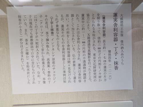 金沢文庫「運慶」展まで見たこと_f0211178_12595367.jpg