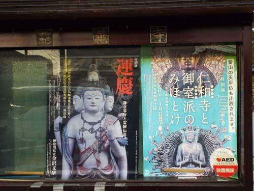 金沢文庫「運慶」展まで見たこと_f0211178_13023026.jpg