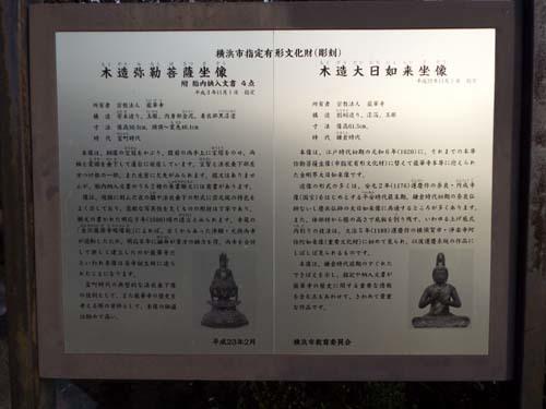 金沢文庫「運慶」展まで見たこと_f0211178_13075706.jpg