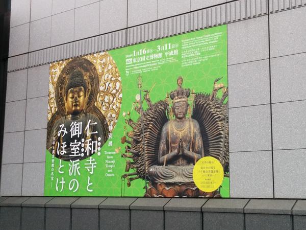 仏像のはなし_c0195484_23081703.jpg