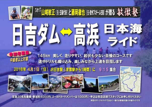 4/1(日)敏徹塾 日吉ダム←→高浜 日本海ライド中級_e0363689_07585275.jpg