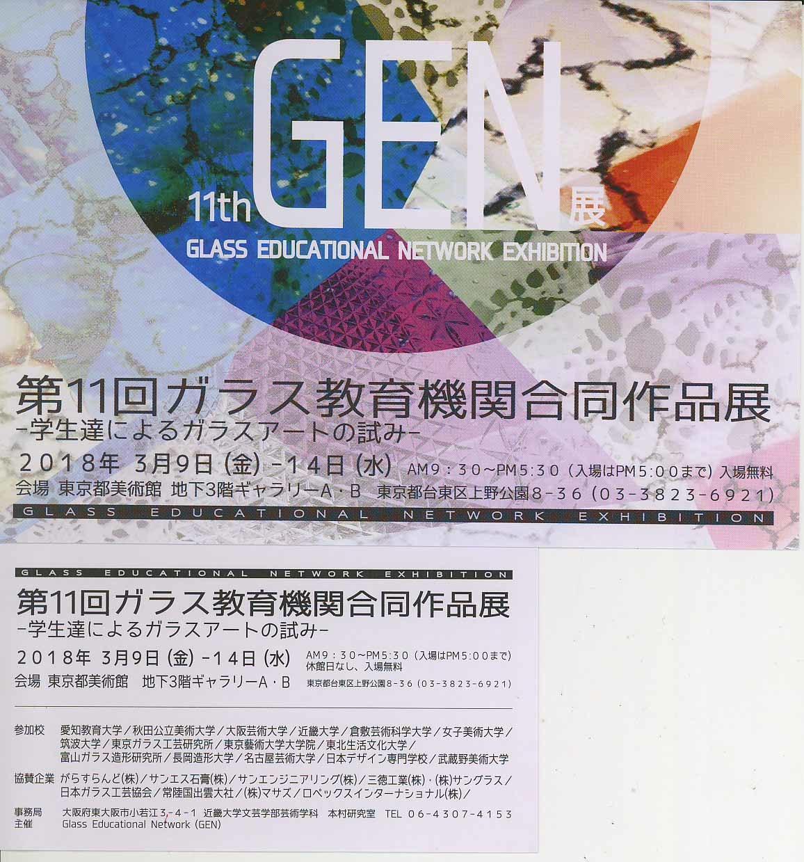 GEN展開催_c0198292_11034724.jpg