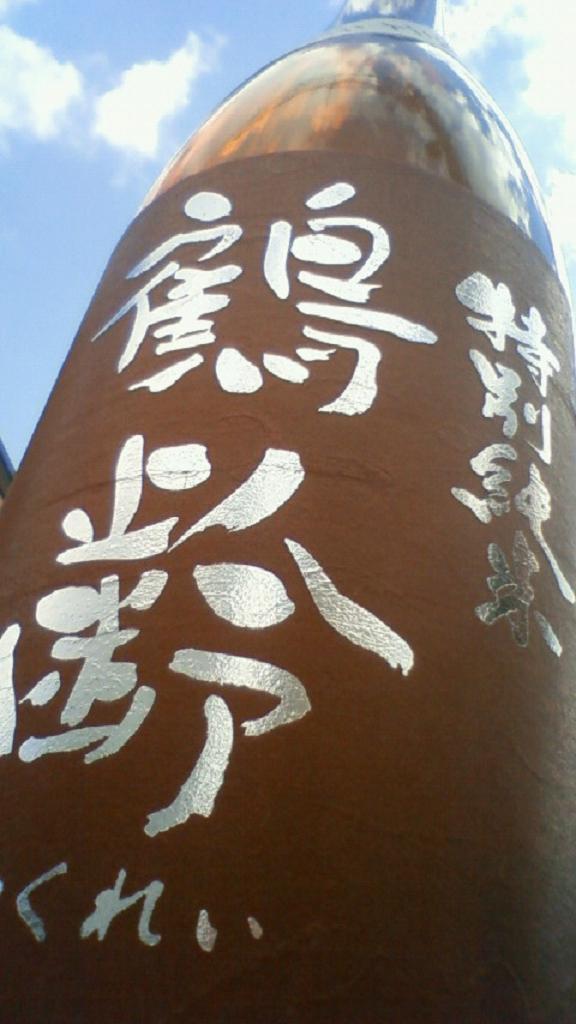 【日本酒】鶴齢 特別純米 無濾過生原酒 山田錦55 限定 新酒29BY_e0173738_8301753.jpg