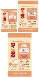180311 ニチドウDRプロ即売会_e0181866_10002711.jpg