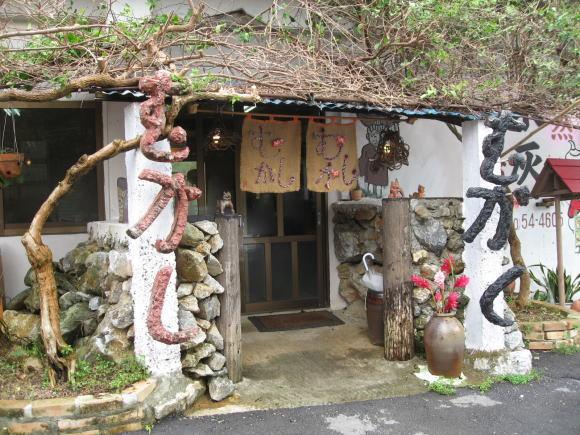 沖縄本島の観光めぐり_a0268377_14391258.jpg