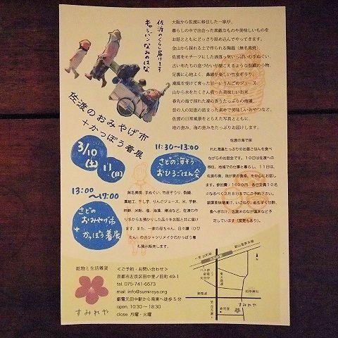 作り手さんよりお知らせ_b0322280_19065627.jpg