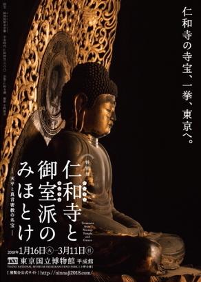 密教美術彫刻の最高傑作の阿弥陀如来、初公開された秘仏_a0113718_23464996.jpg