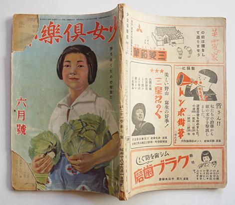 少女倶楽部」第21巻6号 長谷健「燕のころ」/大庭さち子「あかつきの ...
